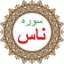 سوره ناس،ترجمه و صوت فارسی