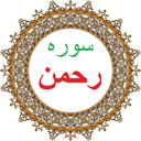سوره رحمن،ترجمه و صوت فارسی