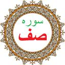 سوره صف،ترجمه و صوت فارسی