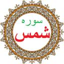 سوره شمس،ترجمه و صوت فارسی