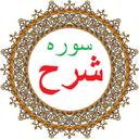 سوره شرح،ترجمه و صوت فارسی