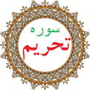 سوره تحریم،ترجمه و صوت فارسی