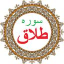 سوره طلاق،ترجمه و صوت فارسی