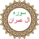 سوره آل عمران،ترجمه و صوت فارسی