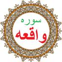 سوره واقعه،ترجمه و صوت فارسی
