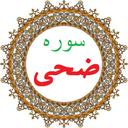 سوره ضحی،ترجمه و صوت فارسی