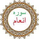 سوره انعام،ترجمه و صوت فارسی