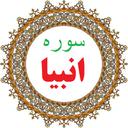 سوره انبیا،ترجمه و صوت فارسی
