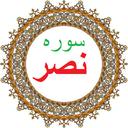 سوره نصر،ترجمه و صوت فارسی