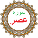 سوره عصر،ترجمه و صوت فارسی