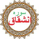 سوره انشقاق،ترجمه و صوت فارسی