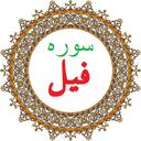 سوره فیل،ترجمه و صوت فارسی