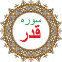 سوره قدر،ترجمه و صوت فارسی