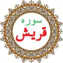 سوره قریش،ترجمه و صوت فارسی