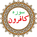 سوره کافرون،ترجمه و صوت فارسی