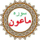 سوره ماعون،ترجمه و صوت فارسی