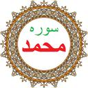 سوره محمد،ترجمه و صوت فارسی