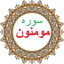 سوره مومنون،ترجمه و صوت فارسی