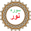 سوره نور،ترجمه و صوت فارسی