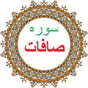 سوره صافات،ترجمه و صوت فارسی
