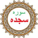 سوره سجده،ترجمه و صوت فارسی