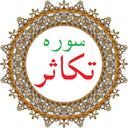 سوره تکاثر،ترجمه و صوت فارسی