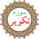 سوره تکویر،ترجمه و صوت فارسی