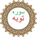 سوره توبه،ترجمه و صوت فارسی