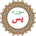 سوره یاسین،ترجمه و صوت فارسی