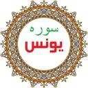 سوره یونس،ترجمه و صوت فارسی