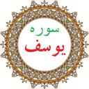 سوره یوسف،ترجمه و صوت فارسی