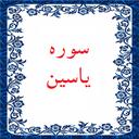 sore_yasin