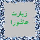 ziarate_ashora