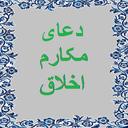 doa_makarem_akhlag