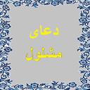 doa_mashlol