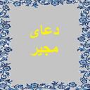 doa_mojir