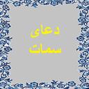 doa_samat