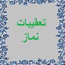 tagibat_namaz