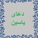 ziarate_ ale yasin