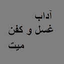 ahkam_meyet