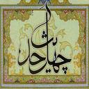 chehel_hadis
