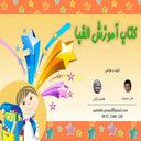 کتاب اموزش الفبا برای خردسالان