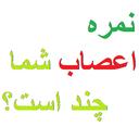 nomre_asab