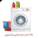 بانک اِرور و عیب ماشین لباسشویی