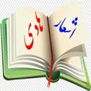 مجموعه شعر محمدرضا سلطانی زرندی