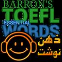 BARRONS toefl words audiobook