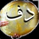 DafHamedSohrabi