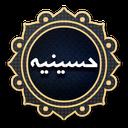 حسینیه ۱ (نسخه قدیمی)