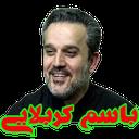 مداحی های باسم کربلایی