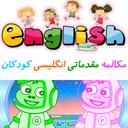 مکالمه مقدماتی انگلیسی کودکان